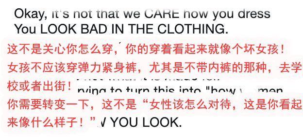 """""""女生穿紧身裤跟没穿裤子一样?就是在勾引男人犯罪!""""-听风梦"""