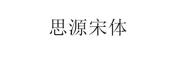 9个免费可商用的字体推荐-希望zz