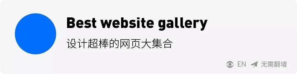 让设计师欲罢不能的100个网站-希望zz